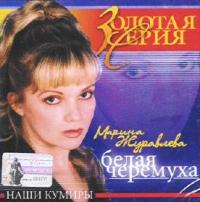 Белая Черемуха - Марина Журавлева