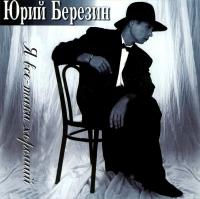 Jurij Beresin. Ja wse-taki choroschij - Yurij Berezin
