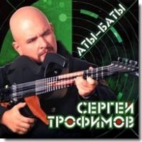 Sergej Trofimow. Aty-Baty - Sergei Trofimov (Trofim)