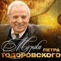 CD Диски Петр Тодоровский.  Музыка Петра Тодоровского - Петр Тодоровский