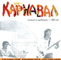 Karnaval  Koncert v Kuybysheve  1982 god - Aleksandr Barykin, Karnaval
