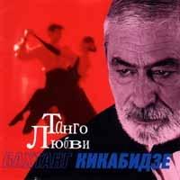 Вахтанг Кикабидзе. Танго Любви - Вахтанг Кикабидзе