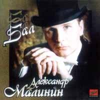 Александр Малинин. Бал (1994) - Александр Малинин