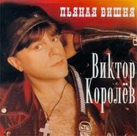 Wiktor Korolew. Pjanaja wischnja - Viktor Korolev