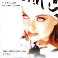 Natasha Koroleva. Brillianty slez - Natasha Koroleva