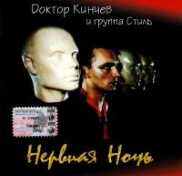 Doktor Kinchev i gruppa Stil. Nervnaya noch (1998) - Alisa , Konstantin Kinchev, Stil