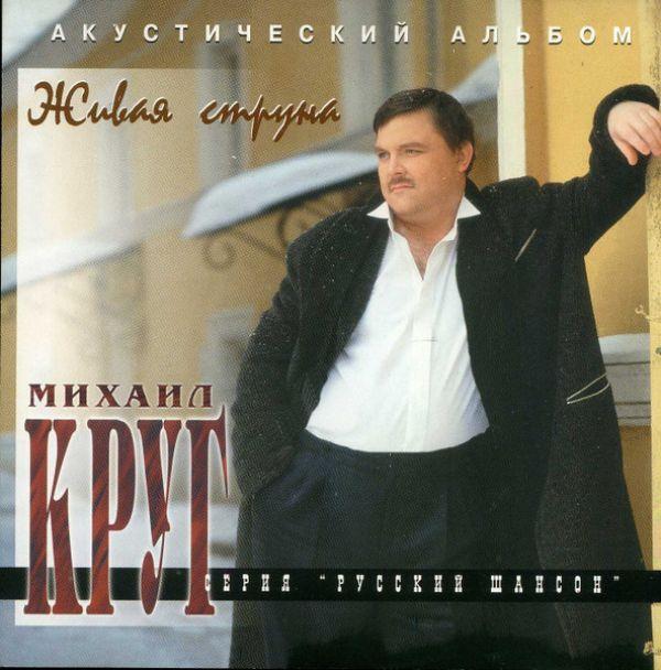 Audio CD Michail Krug. Schiwaja struna. Akustitscheskij Albom (Master Sound) - Mihail Krug