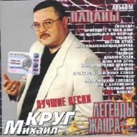 Pacany  Luchshie Pesni  Legendy Zhanra - Mihail Krug