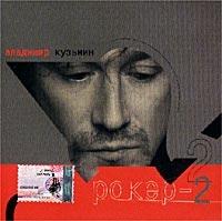Рокер - 2 - Владимир Кузьмин