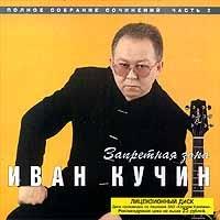 Ivan Kuchin  Sobranie sochineniy, chast 2  Zapretnaya zona - Ivan Kuchin