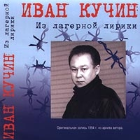Ivan Kuchin  Iz lagernoy liriki - Ivan Kuchin