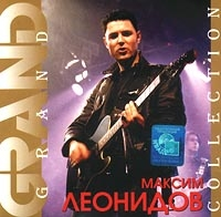 CD Диски Максим Леонидов. Grand Collection - Максим Леонидов