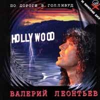 Valeriy Leontev  Po doroge v Gollivud - Valery Leontiev