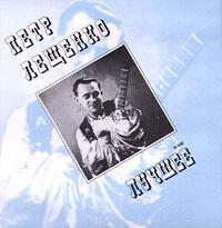 Петр Лещенко. Лучшее - Петр Лещенко