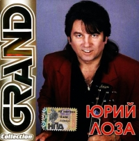 Юрий Лоза. Grand Collection - Юрий Лоза