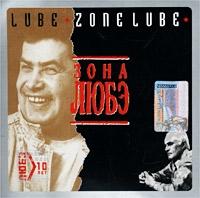 Lube. Zone Lube - Lyube (Lubeh) (Lube)