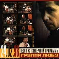 Audio CD Lyube  Iz koncertnoy programmy  Pesni o lyudyah  24 02 98 - Lyube (Lubeh) (Lube)