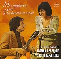 Galina Besedina, Sergey Taranenko. Mne nravitsya, chto Vy bolny ne mnoy - Galina Besedina, Sergej Taranenko