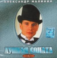 Александр Малинин. Лунная соната - Александр Малинин