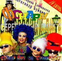 Various Artists. Serebryanyy disk - 8. Fonari - Alena Apina, DJ Groove , Natali , Fristayl , Gulyay pole , Aleksandr Buynov, Tatyana Ovsienko