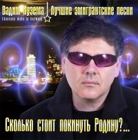 Vadim Kuzema. Skolko stoit pokinut Rodinu - Vadim Kuzema