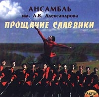 Ansambl im  A V Aleksandrova  Proschanie slavyanki - Alexandrov Song and Dance Ensemble of the Soviet Army