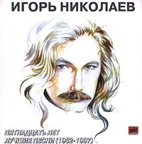 Пятнадцать Лет  Лучшие Песни - Игорь Николаев