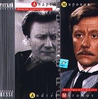 Жизнь Моя - Кинематограф - Андрей Миронов