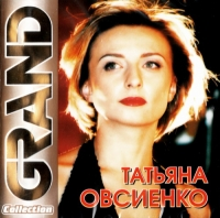 Audio CD Tatyana Ovsienko. Grand Collection - Tatyana Ovsienko