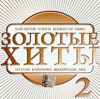Various Artists. Zolotye hity 2 - Komissar , MGK , Natali , Nika , Nensi , Shaherezada , Karolina