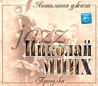 Прогулка,  Антология джаза - Николай Минх