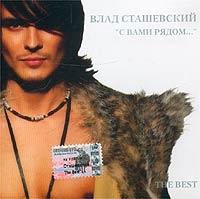 Влад Сташевский. С Вами Рядом (2 CD) - Влад Сташевский