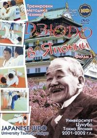 Japanese Judo. University Tsukuba Tokyo. Koji Komata. Film 3. Tom 12 - Dmitriy Pavlov