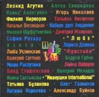 Pesnya Goda  (2 CD) - Tatyana Bulanova, Igor Nikolaev, Irina Saltykova, Vlad Stashevskiy, Laima  Vaikule, Philipp Kirkorov, Tatyana Ovsienko