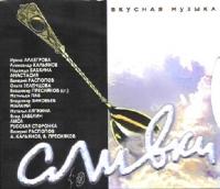 Slivki. Vkusnaya muzyka - Irina Allegrova, Nadezhda Babkina, Aleksandr Kalyanov, Vladimir Presnyakov-mladshiy, Anastasiya