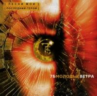 7B. Molodye wetra (2002) - 7B