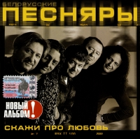 Белорусские песняры. Скажи про любовь - Белорусские песняры