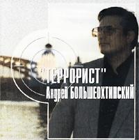 Андрей Большеохтинский. Террорист - Андрей Большеохтинский