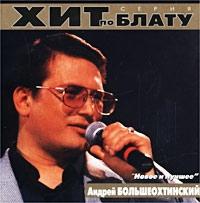 Andrej Bolsheohtinskij. Novoe i luchshee - Andrej Bolsheohtinskij