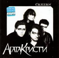 Agata Kristi. Skazki - Agata Kristi group
