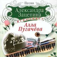 Алла Пугачева. Песни Александра Зацепина - Алла Пугачева