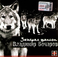 Wladimir Botscharow. Saigral schanson - Vladimir Bocharov