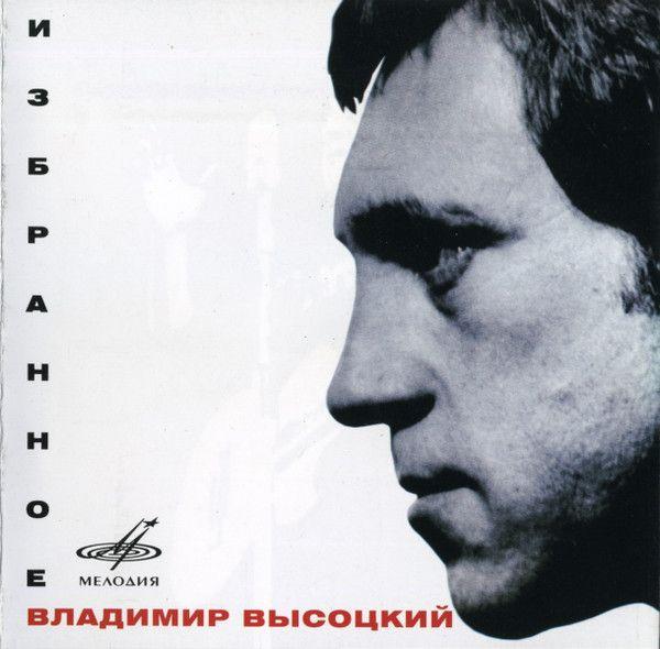 Vladimir Vysotskiy. Izbrannoe - Vladimir Vysotsky