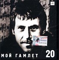Vladimir Vysotskij. No 20. Moj Gamlet (Melodiya) - Vladimir Vysotsky