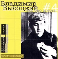 Vladimir Vysotskij No 4. Tak ono i est - Wladimir Wyssozki