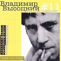 Vladimir Vysotskij. No 11. Krugom pyatsot - Wladimir Wyssozki