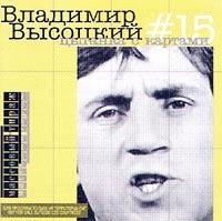 Vladimir Vysotskij No 15. TSyganka s kartami - Vladimir Vysotsky