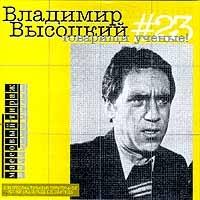 Vladimir Vysotskij. No 23. Tovarischi uchenye! - Wladimir Wyssozki