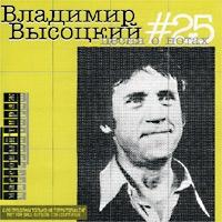 Владимир Высоцкий №25. Песня о нотах - Владимир Высоцкий