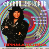 Филипп Киркоров. Примадонна - Филипп Киркоров